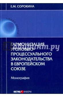 Гармонизация уголовно-процессуального законодательства в Европейском союзе с м зубарев в а казакова а а толкаченко уголовно исполнительное право
