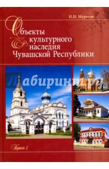 Объекты культурного наследия Чувашская Республики. Книга 2
