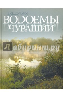 Водоемы Чувашии. Книга-альбом пирамидка fisher price классическая