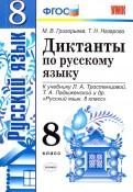 Русский язык. 8 класс. Диктанты. К учебнику Тростенцовой