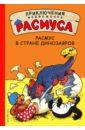 Расмус в Стране динозавров, Хансен Карла,Хансен Вильгельм
