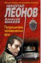 Потрошитель человеческих душ, Леонов Николай Иванович