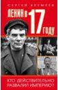 Ленин в 1917 году, Кремлев Сергей