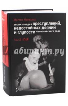 Энциклопедия преступлений. В 2-х томах. Том 2