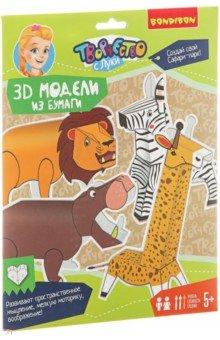 Набор для творчества 3D МОДЕЛИ из бумаги. Животные (ВВ1842) bondibon 3d картина животные