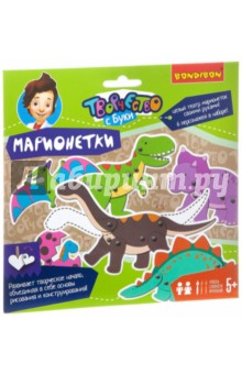 Набор для творчества Марионетки (Динозавры) (ВВ1902) набор для творчества 4m фигурки из формочки динозавры от 5 лет 00 03514