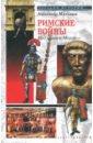 Махлаюк Александр Валентинович Римские войны. Под знаком Марса алексей агеев под знаком императорского дома