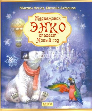Медвежонок Энко спасает Новый год. С автографом, Яснов Михаил Давидович