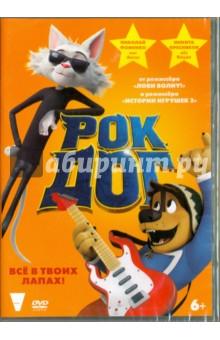 Рок Дог (DVD)