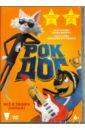 Рок Дог (DVD). Браннон Эш