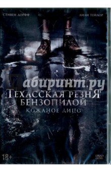 Zakazat.ru: Техасская резня бензопилой. Кожаное лицо (DVD). Бустильо Александр, Мори Жюльен