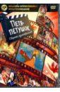 Обложка Шедевры отечественной мультипликации. Петя-петушок (DVD)