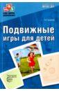 Подвижные игры для детей, Громова Ольга Евгеньевна