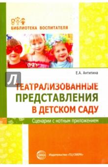 Театральные представления в детском саду консультирование родителей в детском саду возрастные особенности детей