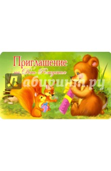 Приглашение на День рождения (ПМ-11040)