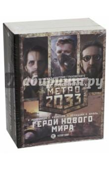 Метро 2033: Герои нового мира. Комплект из 3-х книг сергей семенов метро 2033 о чем молчат выжившие сборник