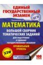 Обложка ЕГЭ. Математика. Большой сборник тематических заданий. Профильный уровень