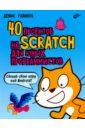 40 проектов на Scratch для юных программистов, Голиков Денис Владимирович