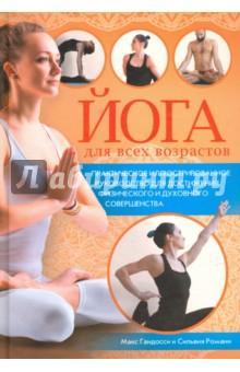 Йога для всех возрастов полезное видео йога для активации иммунитета и оздоровления сосудов