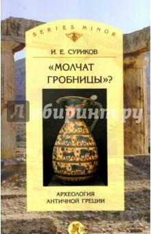Молчат гробницы? Археология античной Греции наследие археология