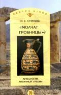 Молчат гробницы? Археология античной Греции