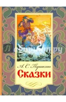 Купить Сказки, Оникс, Отечественная поэзия для детей