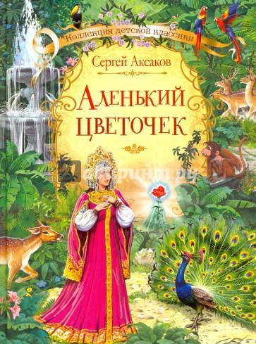 С С АКСАКОВ АЛЕНЬКИЙ ЦВЕТОЧЕК СКАЧАТЬ БЕСПЛАТНО