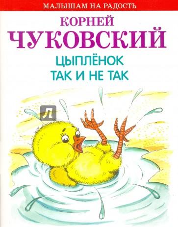 Цыпленок. Так и не так, Чуковский Корней Иванович