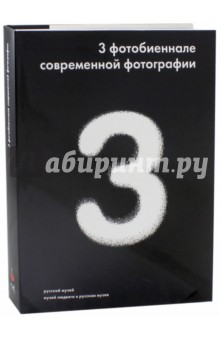 3 фотобиеннале современной фотографии