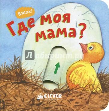Вжух! Где моя мама?