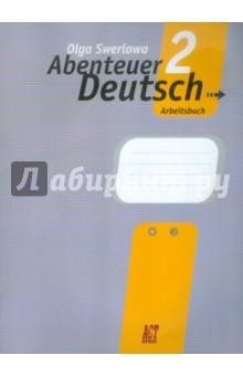 Немецкий язык. 6 класс. С немецким за приключениями 2. Рабочая тетрадь