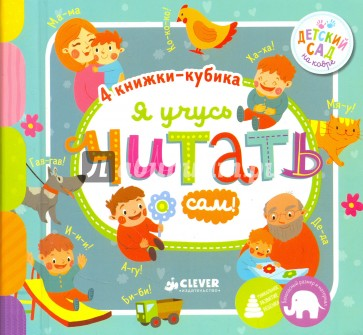 Я учусь читать сам!, Юлия Алексеева
