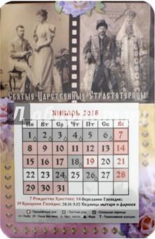"""Календарь-магнит на 2018 год """"Царственные страстотерпцы"""" (фото)"""