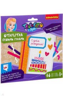 Набор Открытка своими руками. С Днем Рождения! (ВВ2158) набор для детского творчества набор веселая кондитерская 1 кг