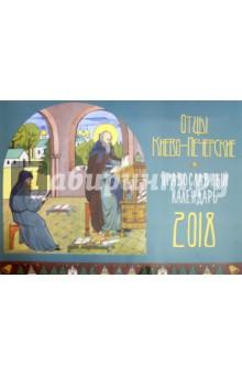 2018 Календарь настенный Отцы Киево-Печерские