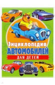 Энциклопедия автомобилей для детей