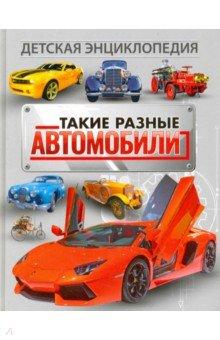 Такие разные автомобили. Детская энциклопедия какие автомобили можно без очеред