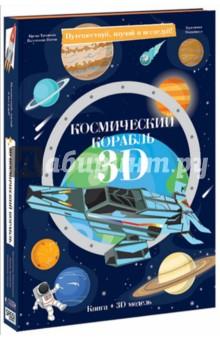 Космический корабль. Конструктор картонный 3D модель корабля русские подарки модель корабля