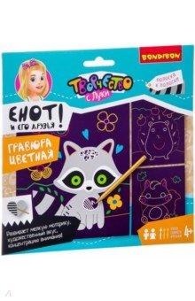 Набор для творчества Цветная гравюра. ЕНОТ! (ВВ2332) набор для детского творчества набор веселая кондитерская 1 кг