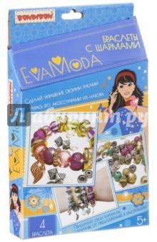 Наборы Браслеты с шармами (1833ВВ/20151020018) наборы для творчества bondibon набор для творчества студия дизайна вечерние платья