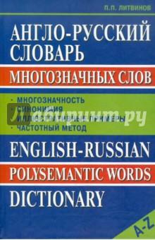 Англо-русский словарь многозначных слов