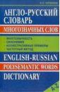 Литвинов Павел Петрович Англо-русский словарь многозначных слов цена