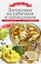 Заготовки из кабачков и патиссонов + наклейки, Любомирова Ксения