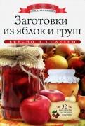 Заготовки из яблок и груш (+ наклейки)