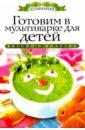 Готовим в мультиварке для детей, Яковлева Ольга Владимировна