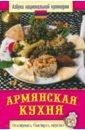 Семенова Светлана Владимировна Армянская кухня