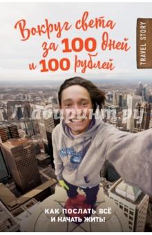 Вокруг света за 100 дней и 100 рублей куплю квартиру в град московском за 2800000 рублей