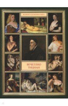 Вечеллио Тициан книги рипол классик великие имена микеланджело