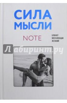 Блокнот Сила мысли. Любовь, А5, линейка блокнот в пластиковой обложке mind ulness лаванда формат малый 64 страницы