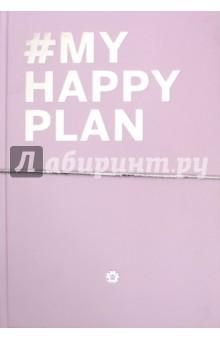 My Happy Plan (Лавандовый) my happy plan морской